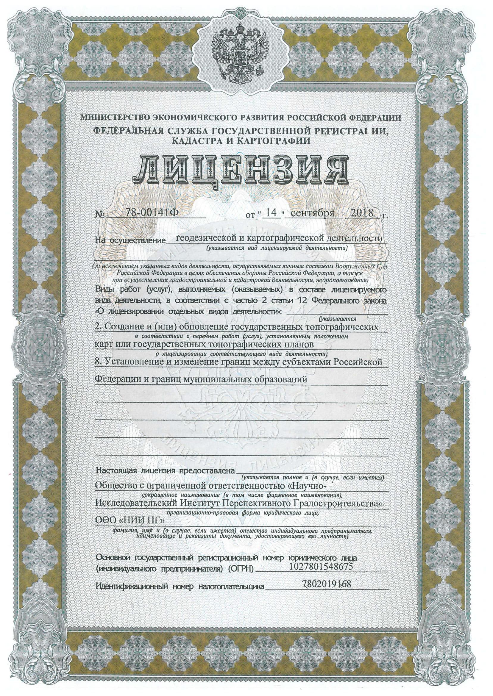 Лицензия картография-1