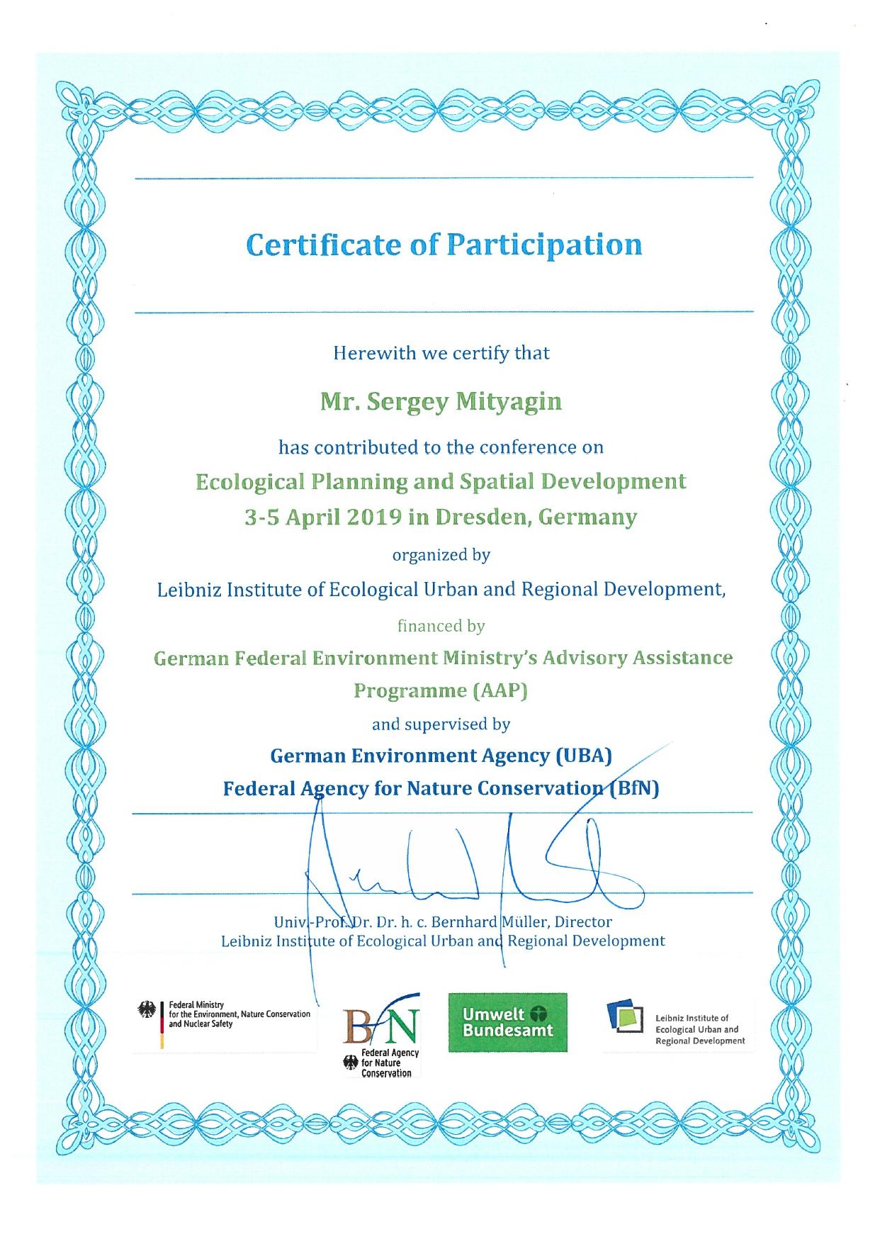 Сертификат участия Митягин