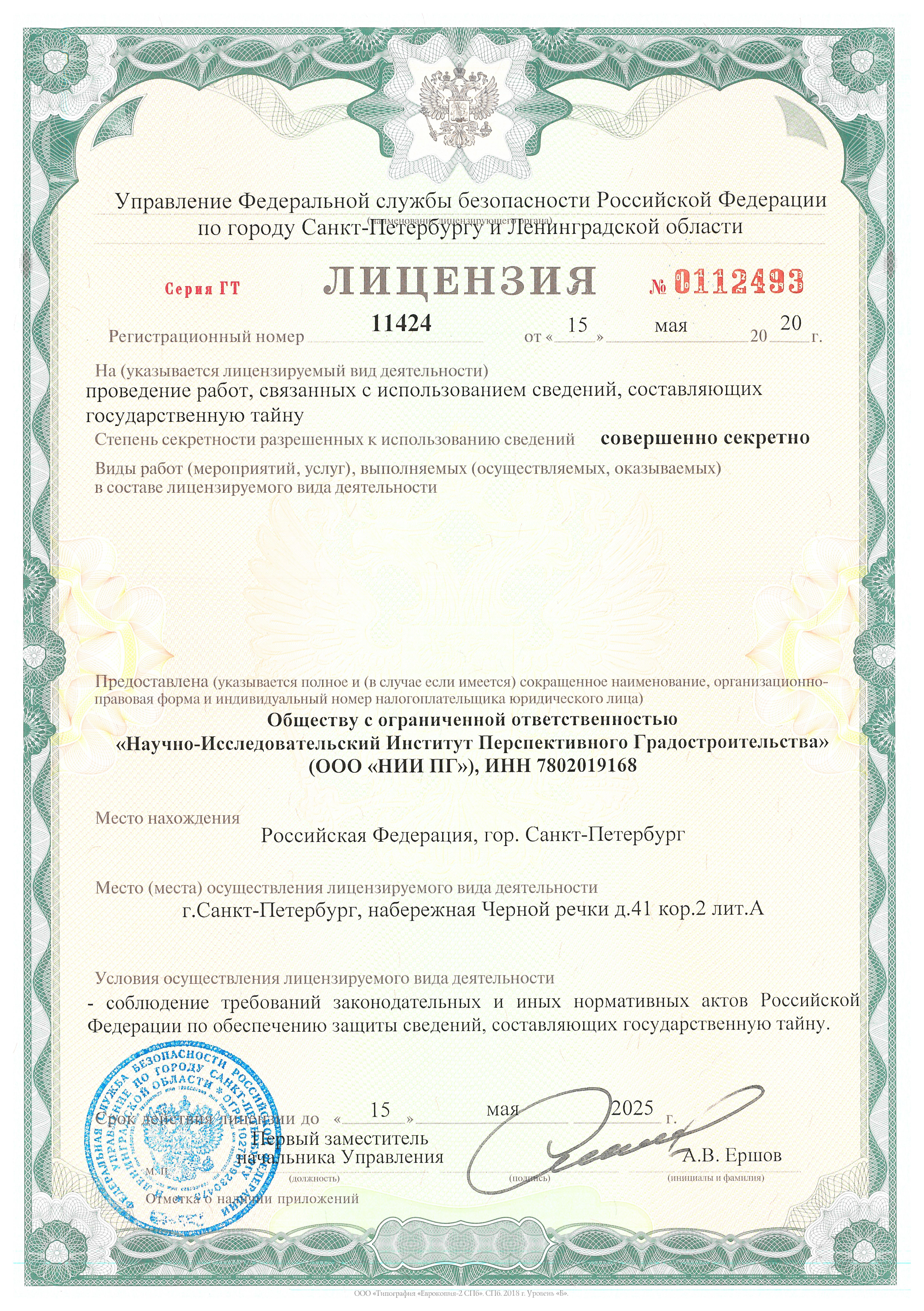 Лицензия на использование сведений сс