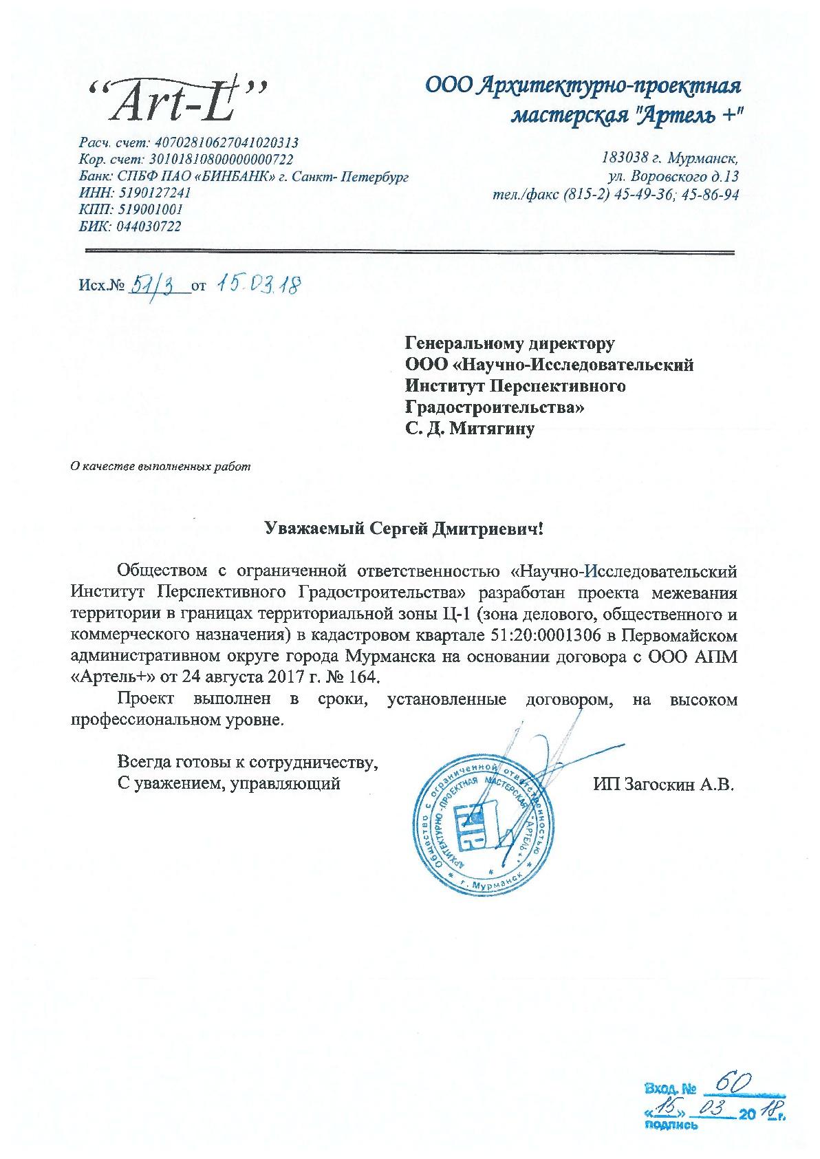 60 от 15.03.18_Мурманск-001