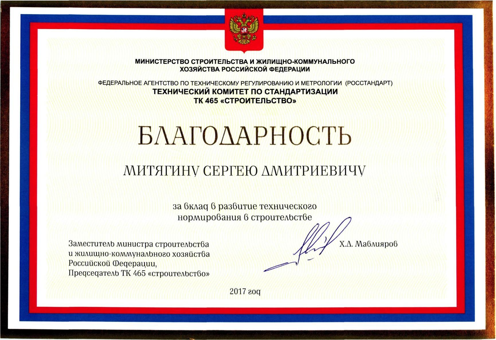 Благодарность МС РФ ТК465 Митягину СД 2017-001