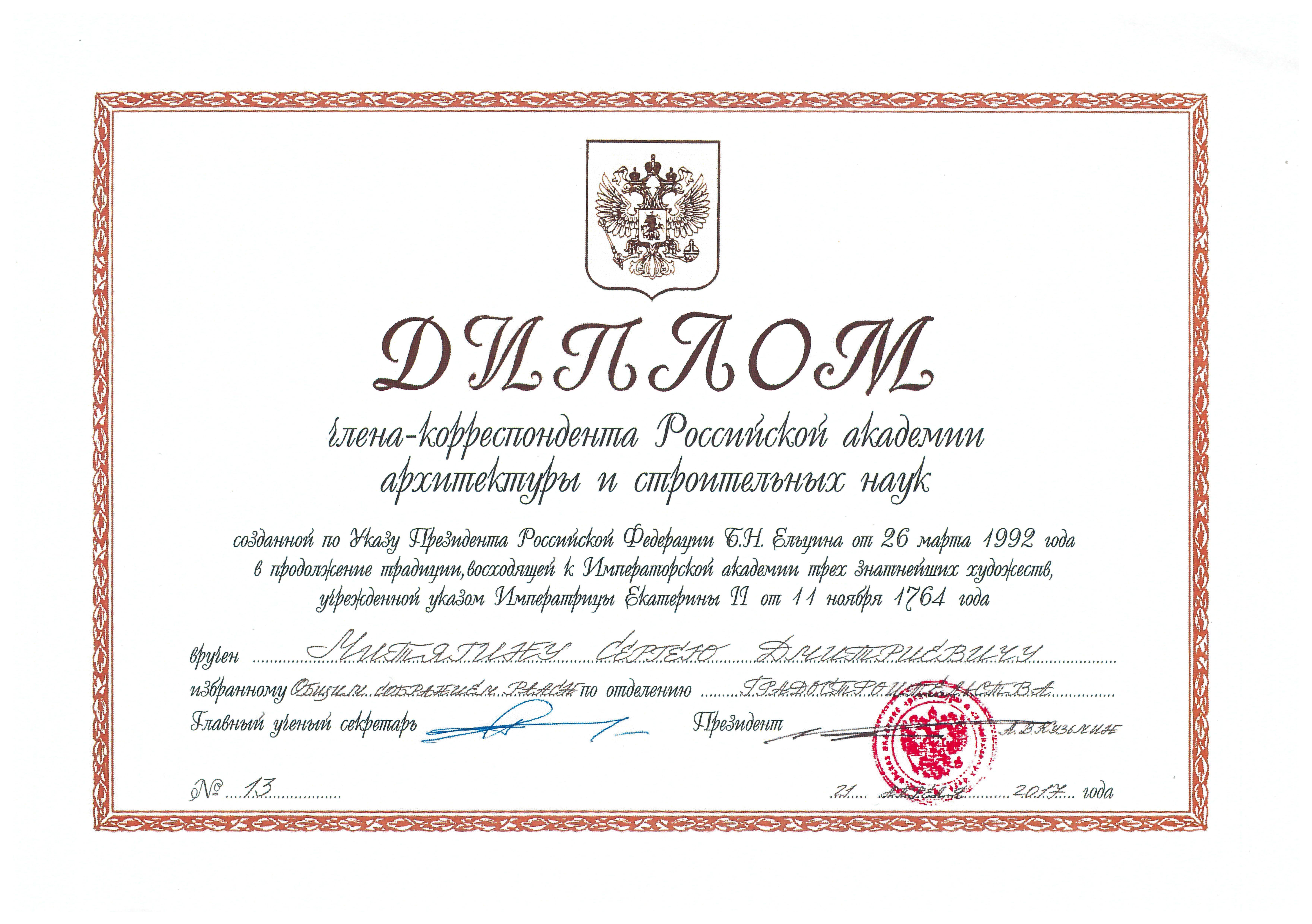 Диплом Митягину С.Д._член-корр-т
