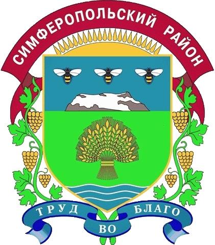 Администрация Симферопольского района Республики Крым