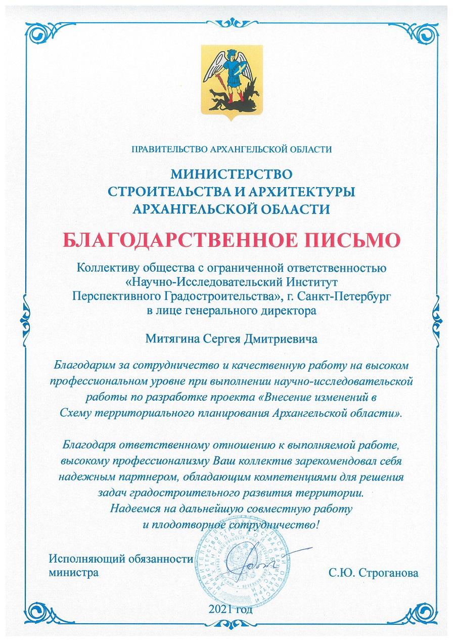 Благодарственное письмо от Правительства Архангельской области