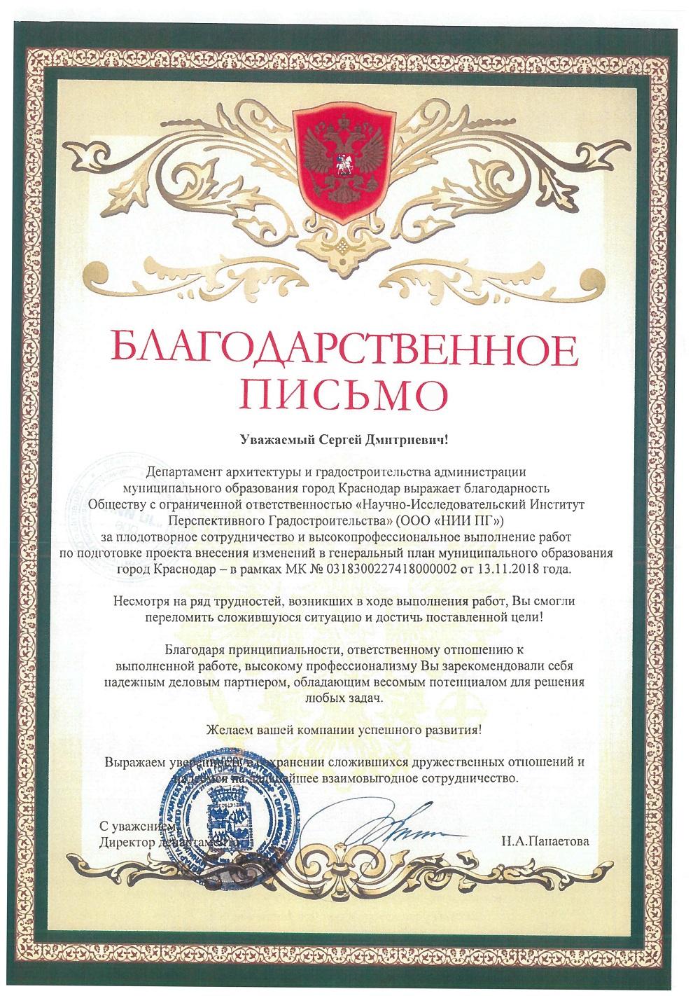 Благодарственное письмо от Директора департамента архитектуры и градостроительства Администрации МО город Краснодар